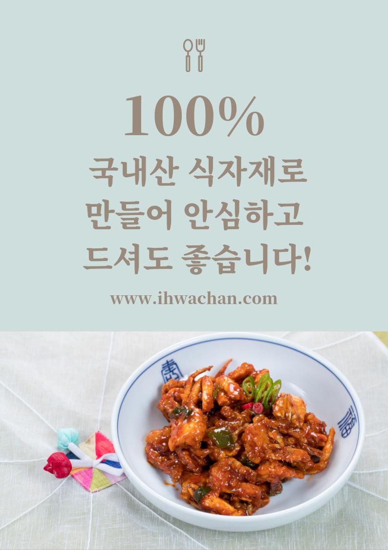 100% 국내산 식자재로 만들어 안심하고 드셔도 좋습니다! www.ihwachan.com