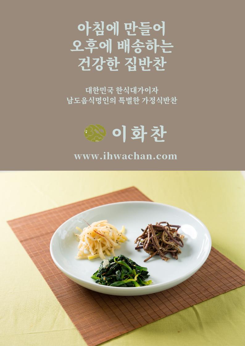 아침에 만들어 오후에 배송하는 건강한 집반찬. 대한민국 한식대가이자 남도음식명인의 특별한 가정식반찬, 이화찬, www.ihwachan.com